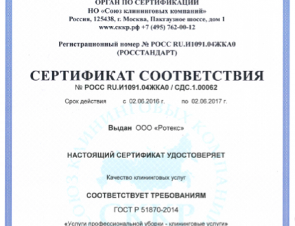 ГК Ротекс получил сертификат добровольной серитификации услуг в Союзе клининговых компаний России