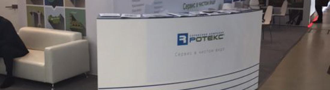 ООО «Ротекс» на выставке «ГОСЗАКАЗ-ЗА честные закупки»