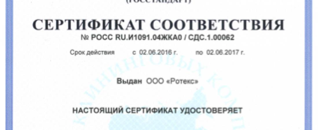 ГК Ротекс получил сертификат добровольной сертификации услуг в Союзе клининговых компаний России
