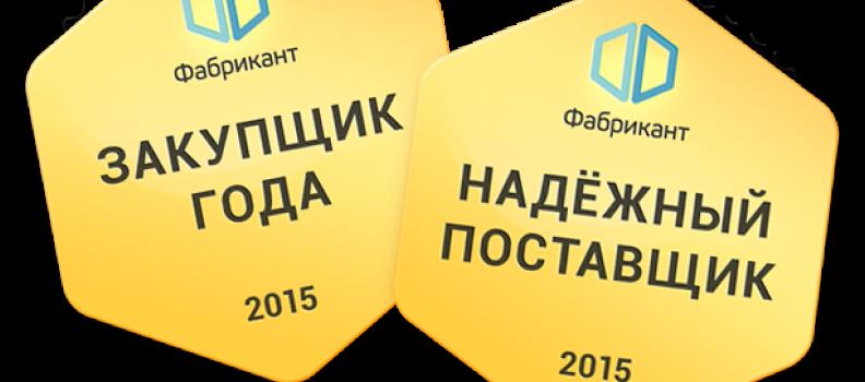 ГК «Ротекс» — Надёжный Поставщик-2015